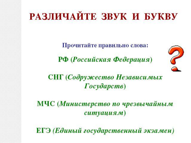 РАЗЛИЧАЙТЕ ЗВУК И БУКВУ Прочитайте правильно слова: РФ (Российская Федерация)...