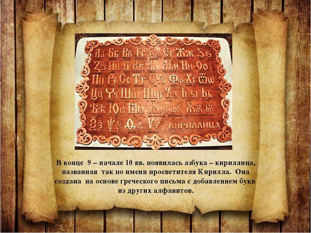 В конце 9 – начале 10 вв. появилась азбука – кириллица, названная так по имен...