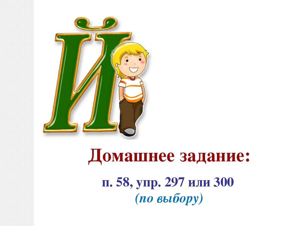 Домашнее задание: п. 58, упр. 297 или 300 (по выбору)