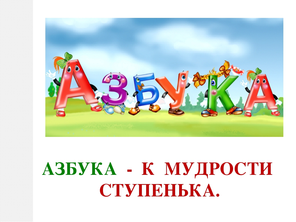 АЗБУКА - К МУДРОСТИ СТУПЕНЬКА.
