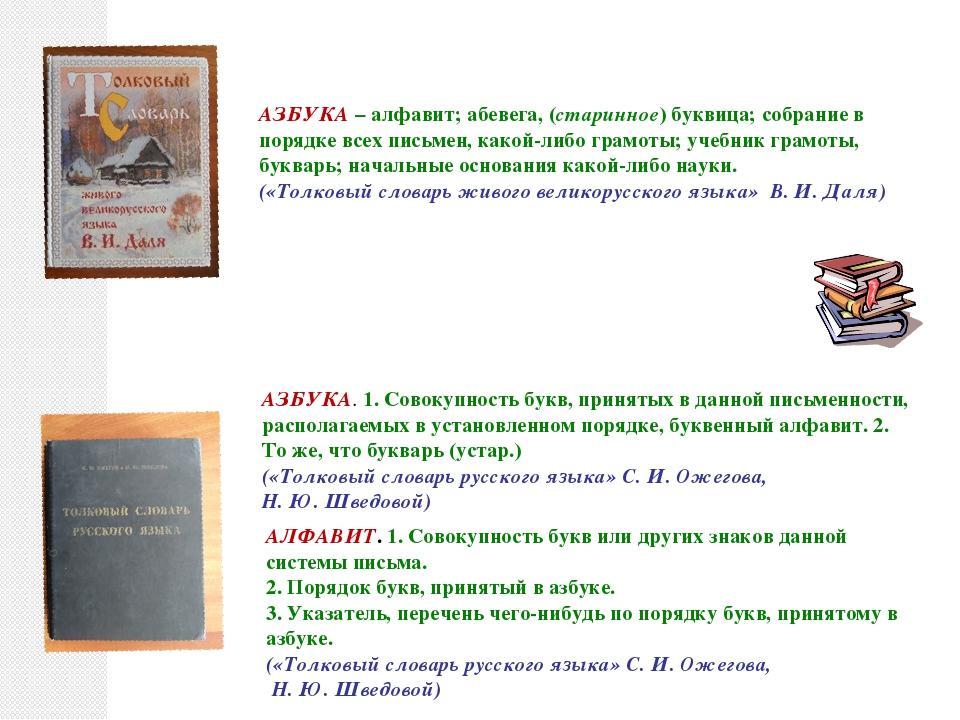 АЗБУКА – алфавит; абевега, (старинное) буквица; собрание в порядке всех письм...