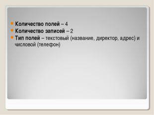 Количество полей – 4 Количество записей – 2 Тип полей – текстовый (название,
