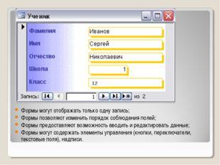 Формы могут отображать только одну запись; Формы позволяют изменить порядок с