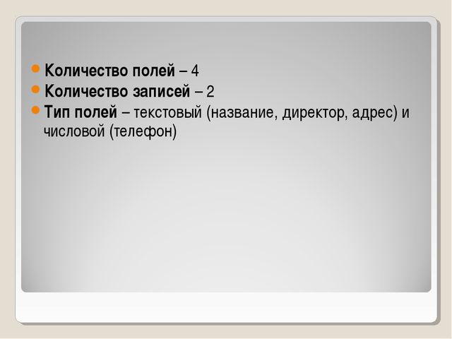 Количество полей – 4 Количество записей – 2 Тип полей – текстовый (название,...