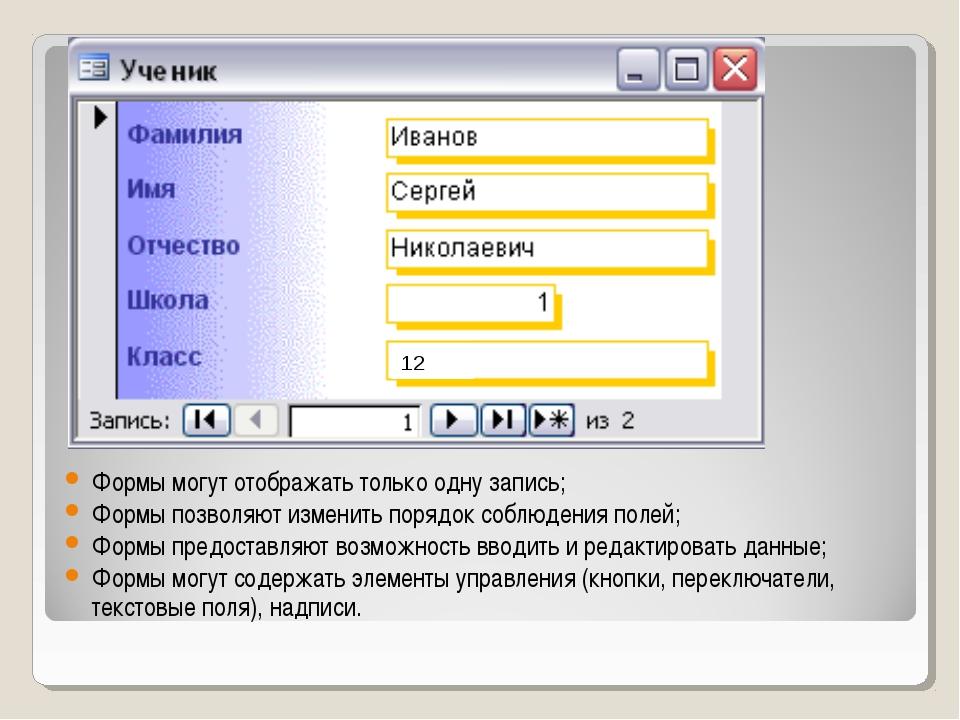 Формы могут отображать только одну запись; Формы позволяют изменить порядок с...
