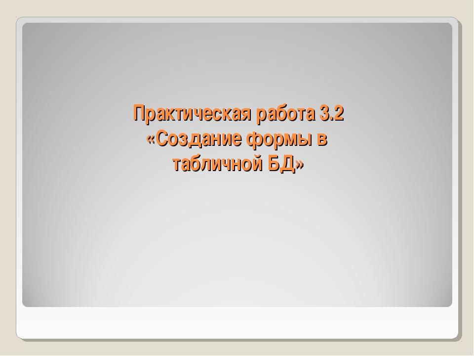Практическая работа 3.2 «Создание формы в табличной БД»