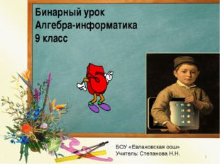 Бинарный урок Алгебра-информатика 9 класс * БОУ «Евлановская оош» Учитель: Ст