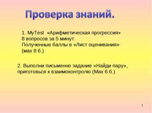 * 1. MyTest «Арифметическая прогрессия» 8 вопросов за 5 минут. Полученные бал