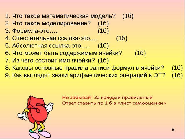 * Что такое математическая модель? (1б) Что такое моделирование?(1б) Формула...