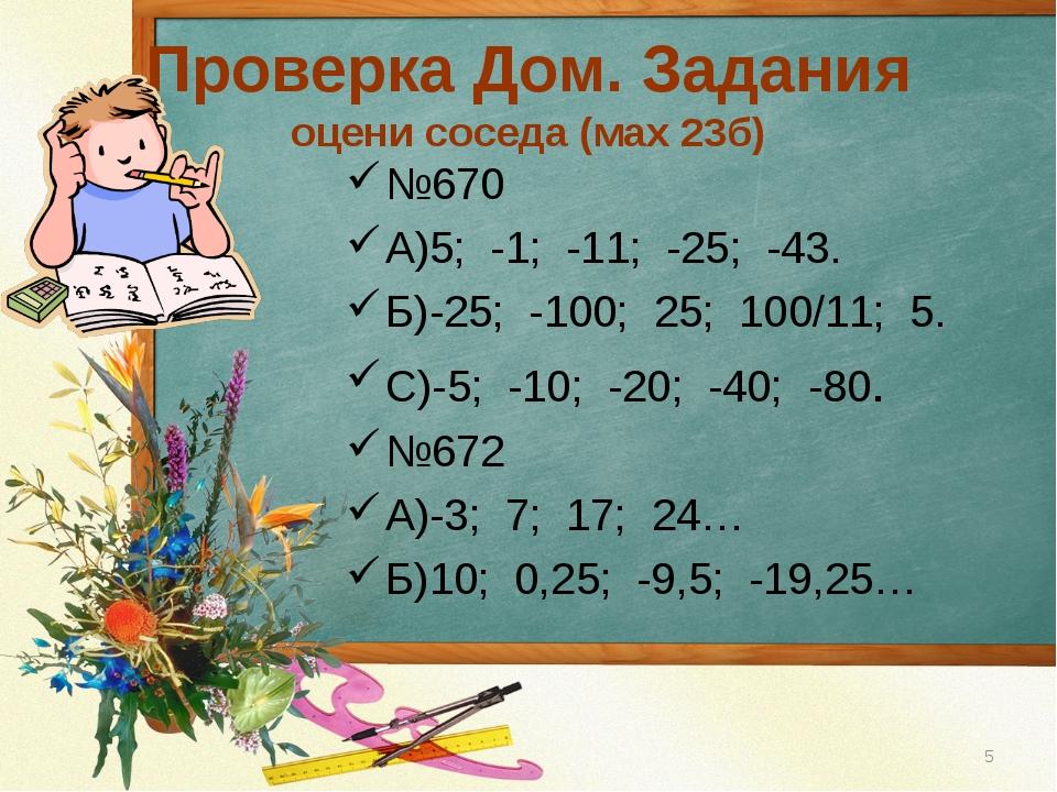 Проверка Дом. Задания оцени соседа (мах 23б) №670 А)5; -1; -11; -25; -43. Б)-...