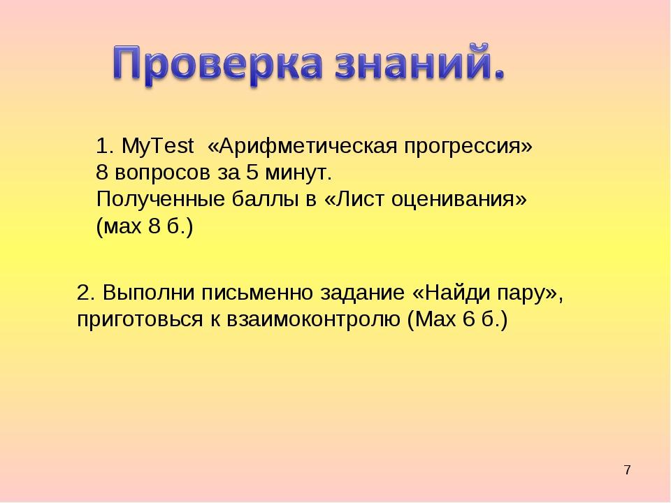 * 1. MyTest «Арифметическая прогрессия» 8 вопросов за 5 минут. Полученные бал...