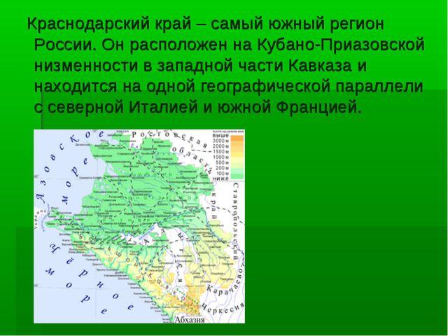 Краснодарский край – самый южный регион России. Он расположен на Кубано-Приа...