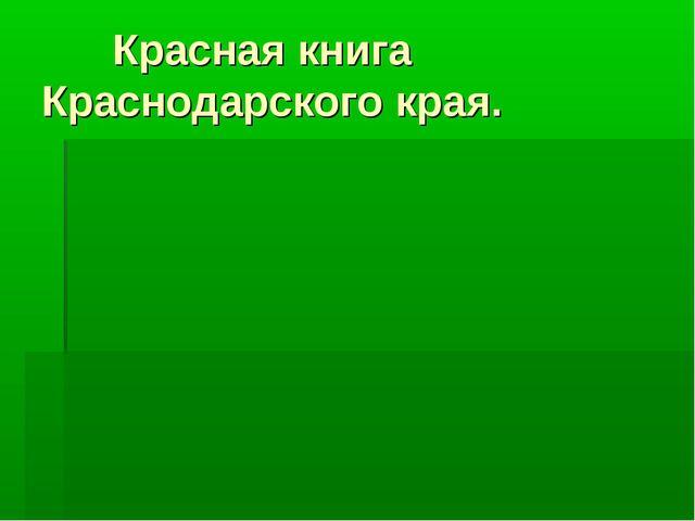 Красная книга Краснодарского края.