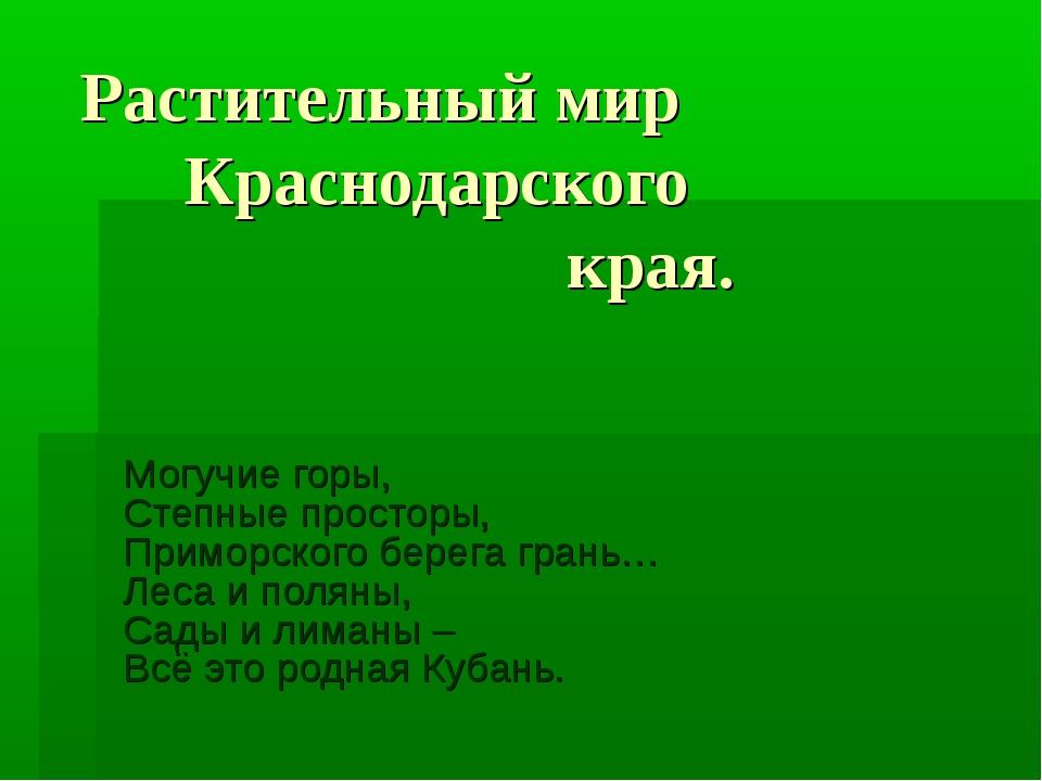 Растительный мир Краснодарского края. Могучие горы, Степные просторы, Приморс...