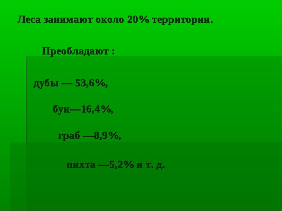 Леса занимают около 20% территории. Преобладают : дубы — 53,6%, бук—16,4%, гр...