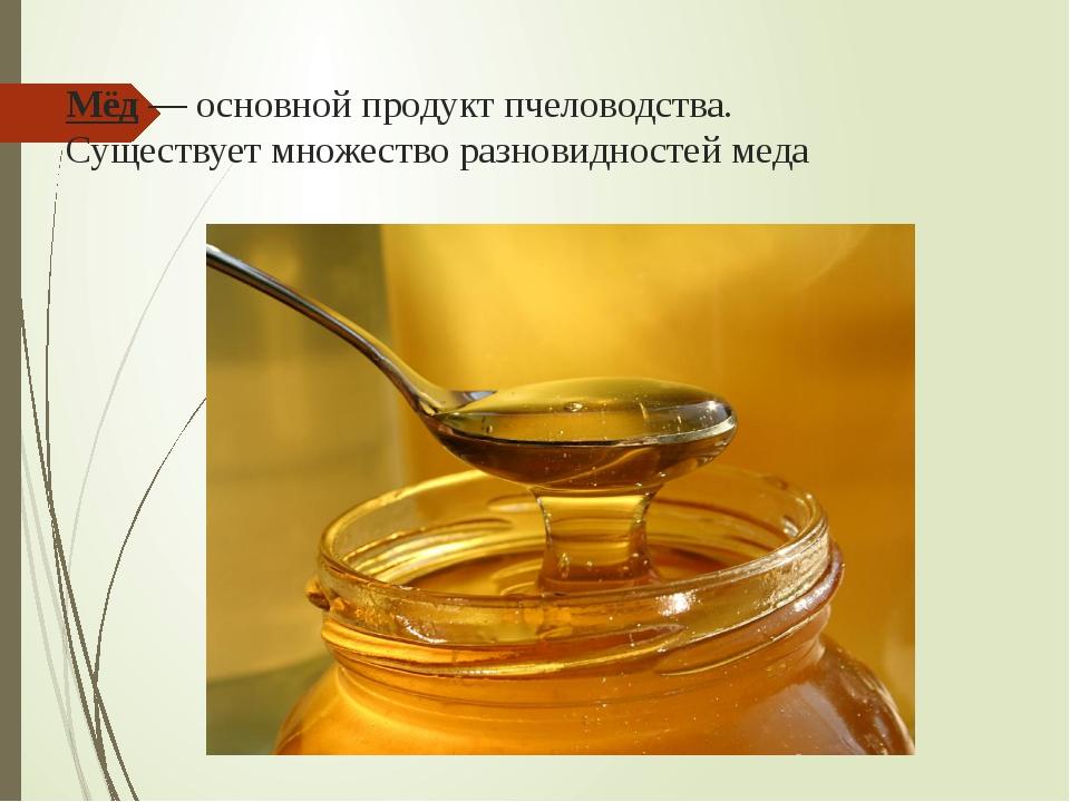 Мёд — основной продукт пчеловодства. Существует множество разновидностей меда