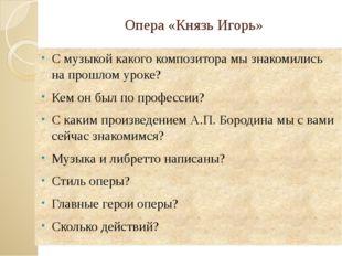 Опера «Князь Игорь» С музыкой какого композитора мы знакомились на прошлом ур