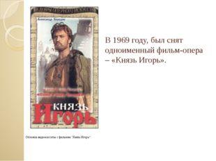 В 1969 году, был снят одноименный фильм-опера – «Князь Игорь». Обложка видеок