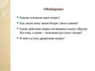 Обобщение: Какова основная идея оперы? Как звали жену князя Игоря Святославич