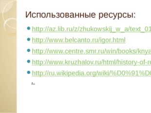 Использованные ресурсы: http://az.lib.ru/z/zhukowskij_w_a/text_0126.shtml htt