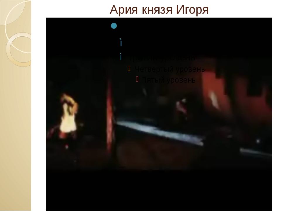 Ария князя Игоря