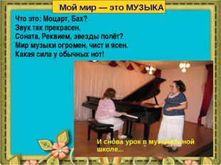 Что это: Моцарт, Бах? Звук так прекрасен. Соната, Реквием, звезды полёт? Мир