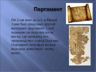 Во 2-ом веке до н.э. в Малой Азии был придуман другой материал- пергамент.