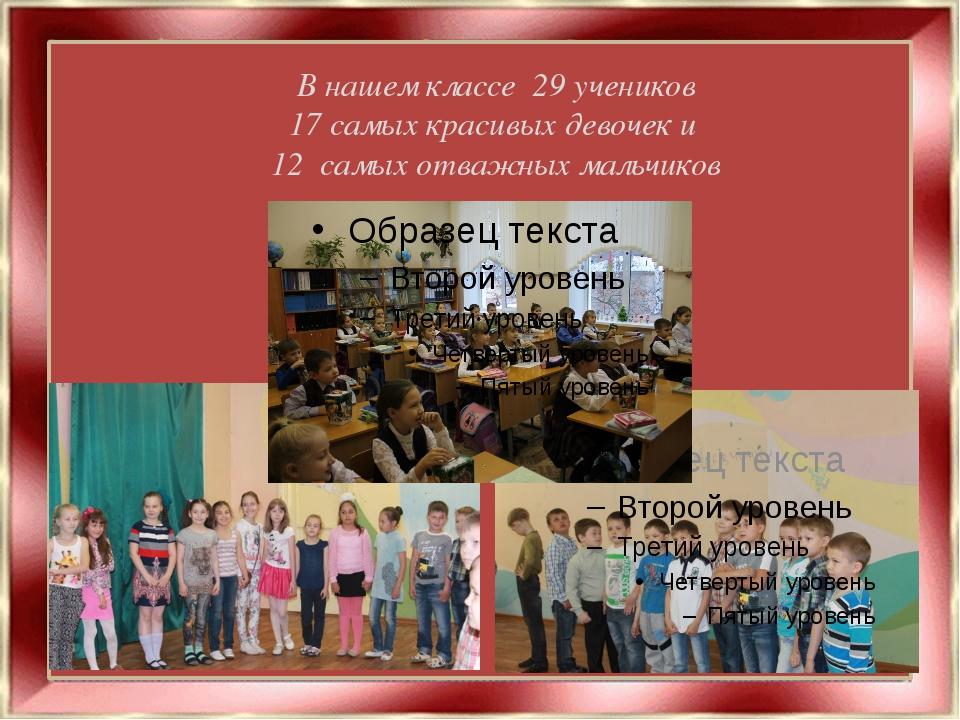 В нашем классе 29 учеников 17 самых красивых девочек и 12 самых отважных маль...