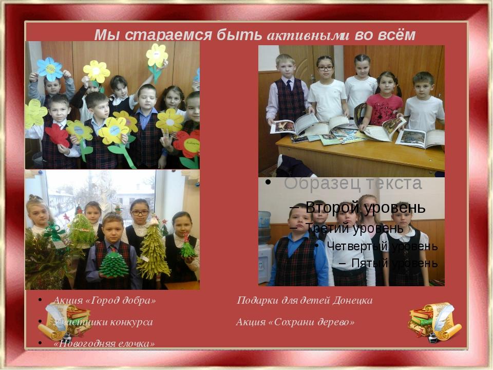 Мы стараемся быть активными во всём Акция «Город добра» Подарки для детей Дон...