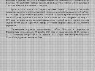 В 1868 году произошло событие, взволновавшее весь Харьковский Университет: 22