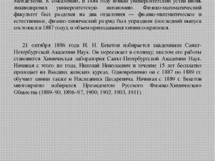 Учебник Бекетова «Физико-химия» увидел свет в 1886 году. Еще раньше, в 1875 г