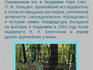Умер Н. Н. Бекетов 30 ноября (13 декабря) 1911 года в Санкт-Петербурге. Прее
