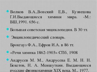 Список использованной литературы Волков В.А.,Вонский Е,В., Кузнецова Г.И.Выда