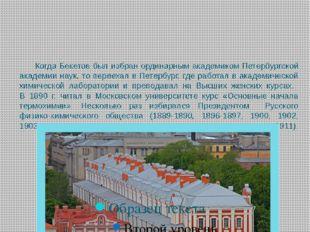 Когда Бекетов был избран ординарным академиком Петербургской академии наук, т
