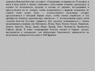 В мае 1858 года Бекетов получил заграничную научную командировку сроком на 1