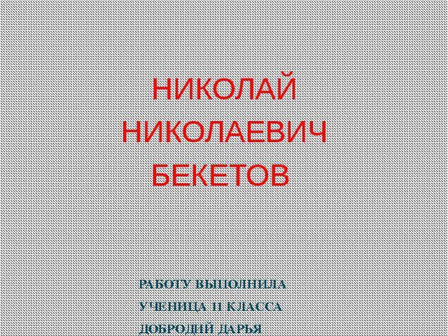 КИРОВСКАЯ ОБЩЕОБРАЗОВАТЕЛЬНАЯ ШКОЛА I-III СТУПЕНЕЙ ЧЕРНОМОРСКОГО РАЙОННОГО СО...