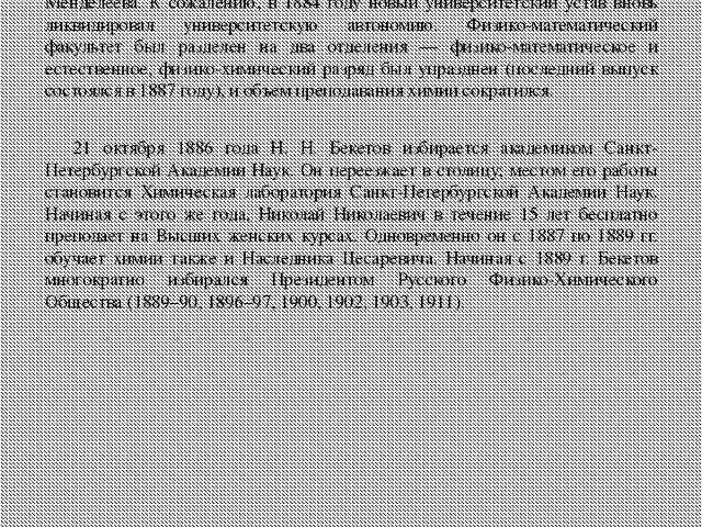 Учебник Бекетова «Физико-химия» увидел свет в 1886 году. Еще раньше, в 1875 г...