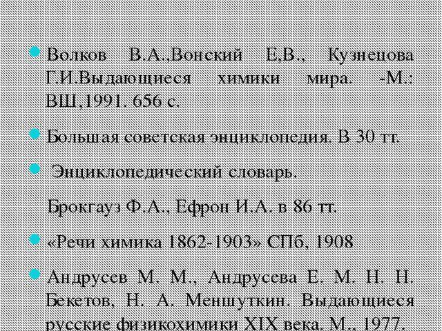 Список использованной литературы Волков В.А.,Вонский Е,В., Кузнецова Г.И.Выда...