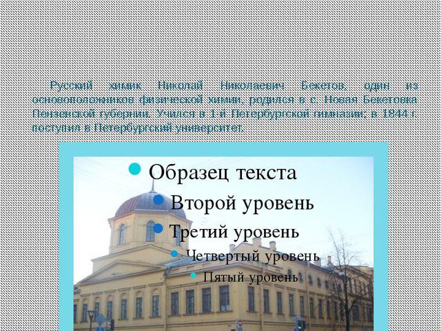 Русский химик Николай Николаевич Бекетов, один из основоположников физической...