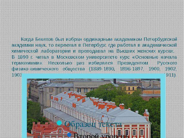 Когда Бекетов был избран ординарным академиком Петербургской академии наук, т...
