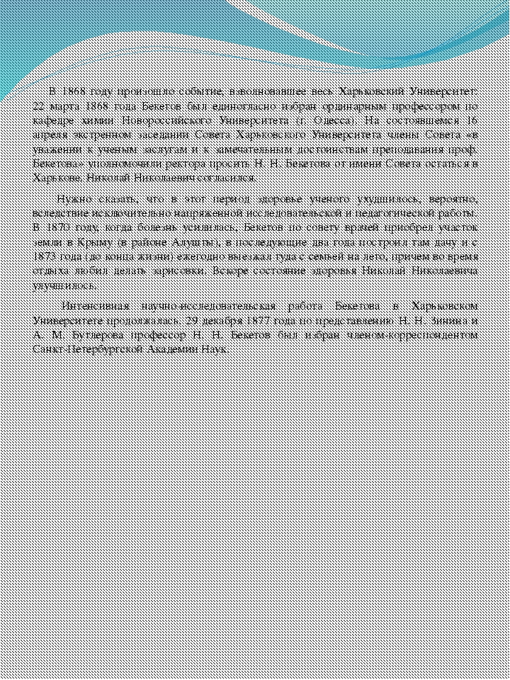 В 1868 году произошло событие, взволновавшее весь Харьковский Университет: 22...
