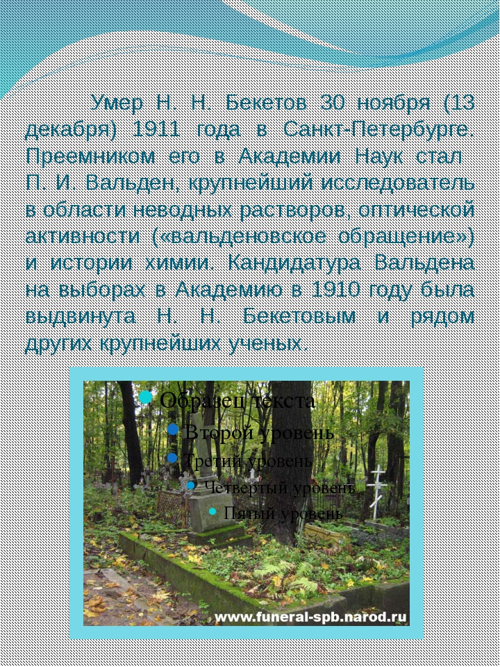 Умер Н. Н. Бекетов 30 ноября (13 декабря) 1911 года в Санкт-Петербурге. Прее...