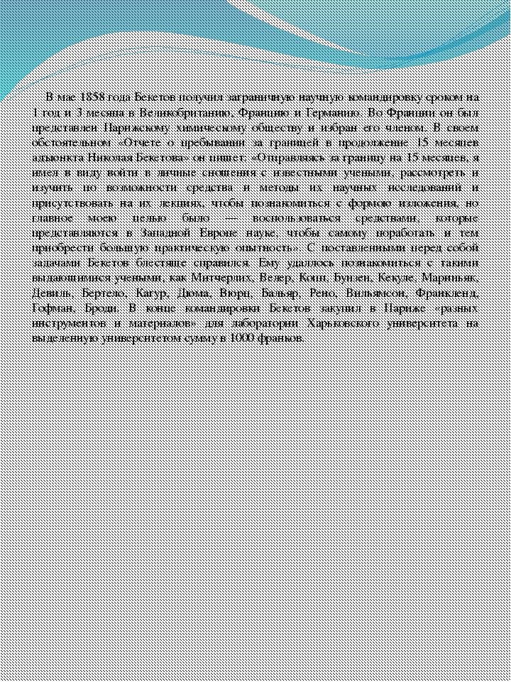 В мае 1858 года Бекетов получил заграничную научную командировку сроком на 1...
