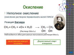 ПРИМЕР: t Н2С – СН2 + Zn → Н2С = СН2 + ZnBr2 Br Br этен 1,2-дибромэтан (этил