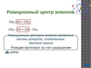 Реакционный центр алкенов Реакционным центром алкенов являются атомы углерода