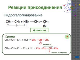 КРЕКИНГ АЛКАНОВ ПРИМЕР: t=400-700C С10Н22 → C5H12 + C5H10 декан пентан пенте