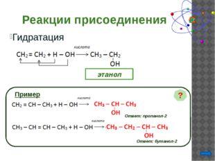 СПИРТ → АЛКЕН + ВОДА ПРИМЕР: условия: t≥140C, Н2SO4(конц.) Н Н Н-С – С-Н →Н2