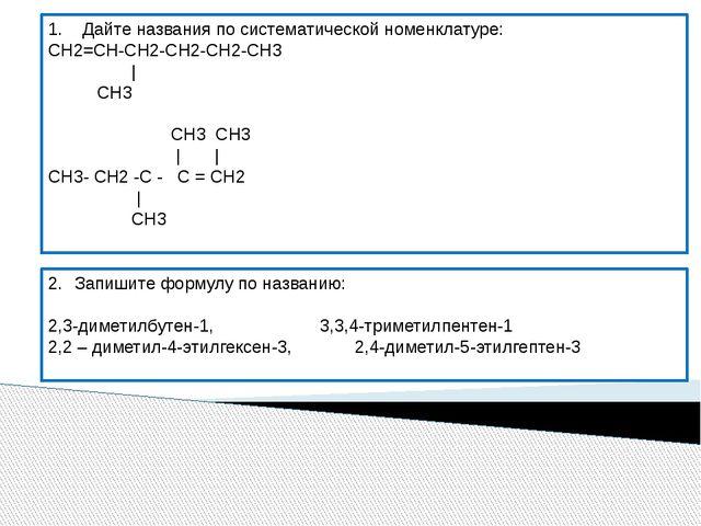 1. Дайте названия по систематической номенклатуре: СН2=СН-СН2-СН2-СН2-СН3...
