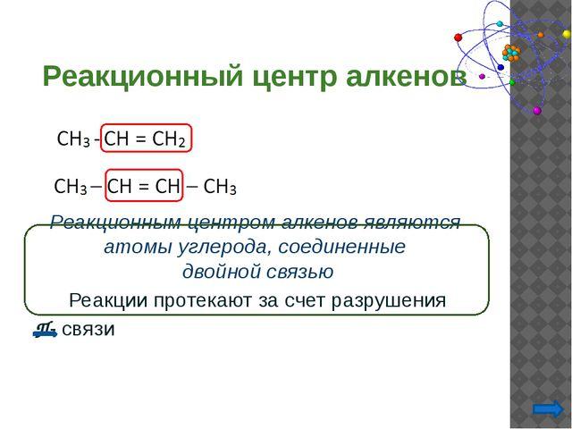 Реакционный центр алкенов Реакционным центром алкенов являются атомы углерода...