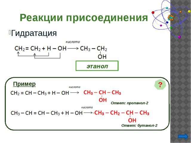 СПИРТ → АЛКЕН + ВОДА ПРИМЕР: условия: t≥140C, Н2SO4(конц.) Н Н Н-С – С-Н →Н2...